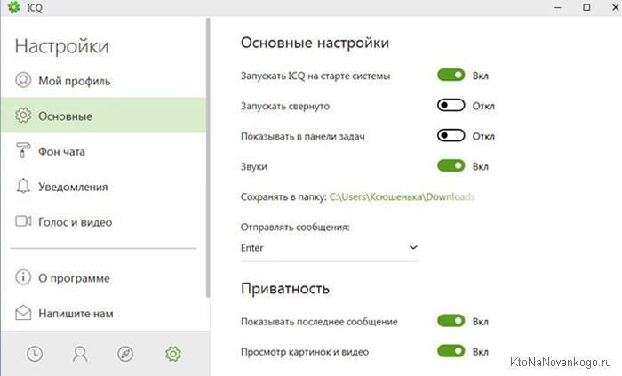 Интерфейс мессенджера ICQ
