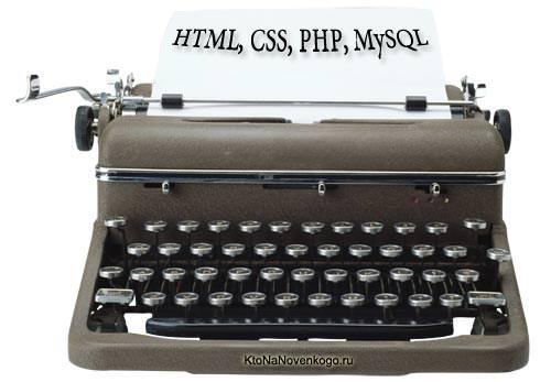 HTML и CSS, PHP и MySQL