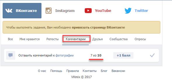 типы заданий для накрутки в Вконтакте