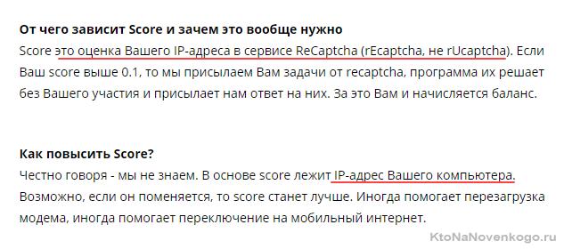 От чего зависит Score в Ru-Captcha