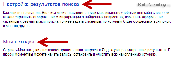 Как открыть и посмотреть историю в Яндексе
