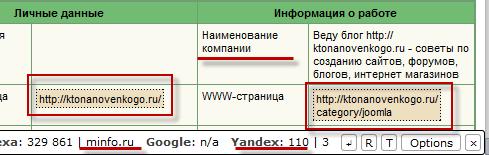 Бесплатный бэклинк с трастового сайта