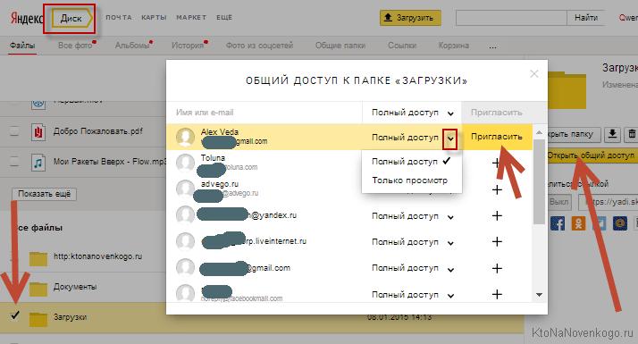 Открыть общий доступ к папке Яндекс диска
