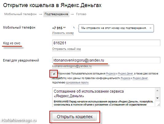 Открытие кошелька в Яндекс Деньгах