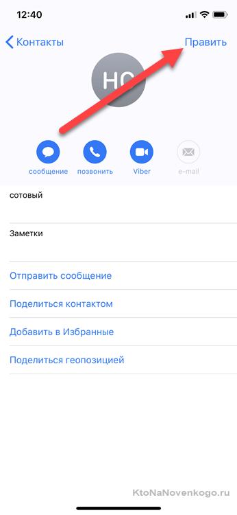 Править контакт