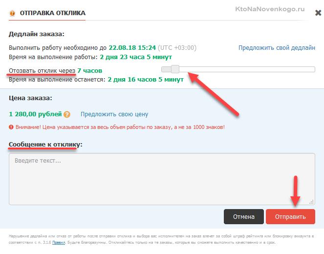 Как принять задание в Текст.ру