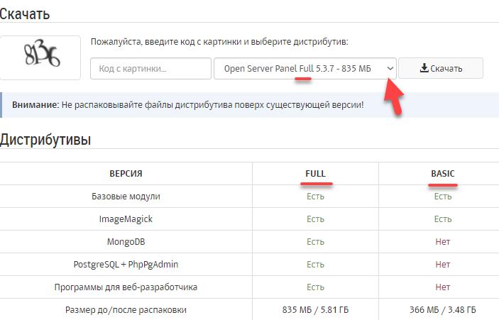 Отличия полной версии Опен Сервера от версии Бейсик