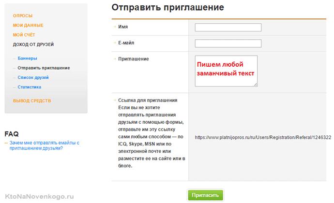 отправить приглашение другу на официальный сайт platnijopros.ru