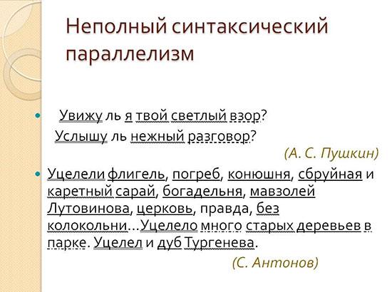Пример неполного синтаксического параллелизма