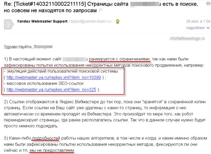 Ответ Яндекса по поводу вопроса про Минусинск