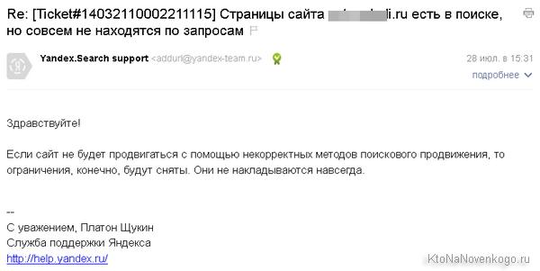 Ответ Яндекса по поводу снятия фильтра с сайта