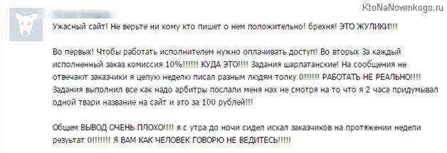 Пример отрицательного отзыва о workzilla.ru