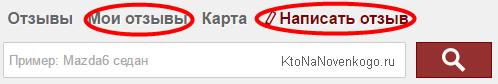 написать отзыв на otzovik.com