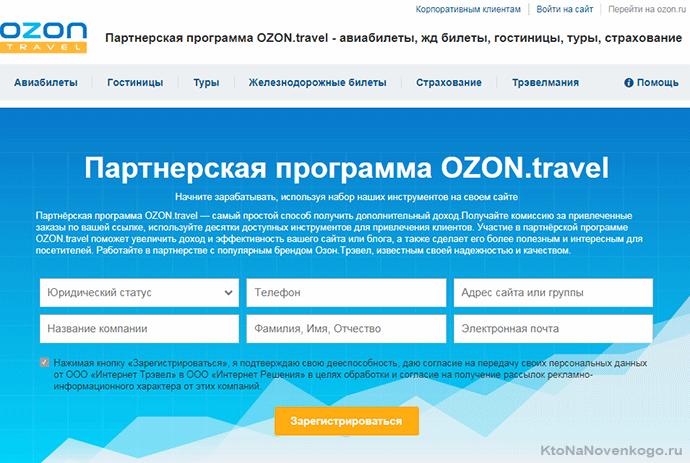 Партнерская программа OZON.travel