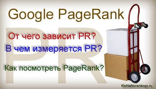 PageRank — что это такое и от чего зависит PR, в чем измеряется и как его посмотреть, счетчики Page Rank для сайта