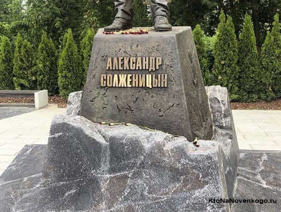 Памятник автору архипелага Гулага