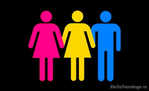 Кто такой пансексуал —  особенности ориентации и отличия от бисексуала