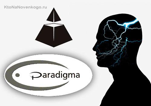 Что такое есть парадигма