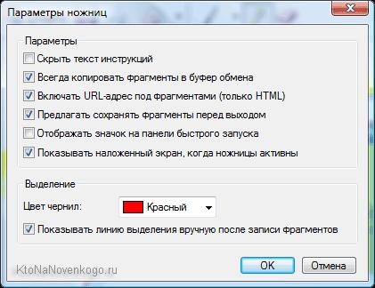 Параметры программы Ножницы из состава Windows 7 и 8