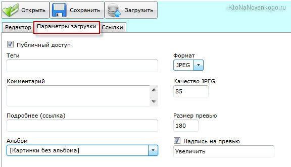параметры загрузки фото