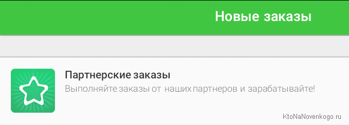 партнерские заказы в AdvertApp