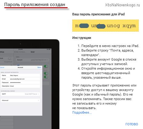 Создание нового пароля для приложения