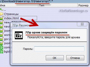 Требование пассворда для открытия файла