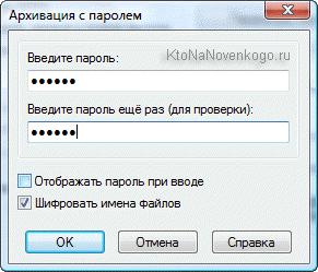 Придумывает пассворд на папку заархивированную в WinRAR
