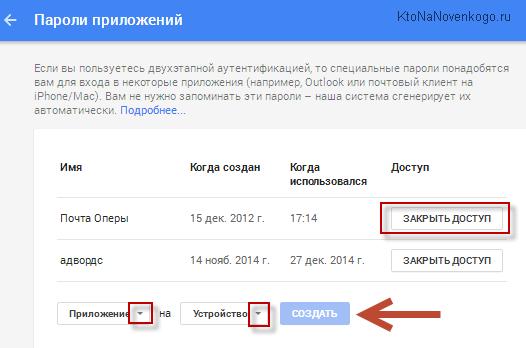Создание паролей для приложений в настройках акка