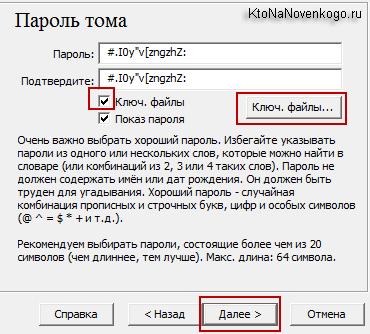 Указываем пароль для папки