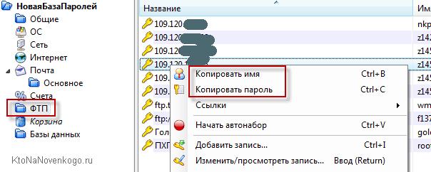 Пароли для FTP-клиента в Кипасе