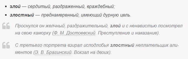 Примеры паронимов в предложениях