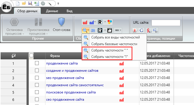 Порсинг Яндекс вордстата через Slovoeb