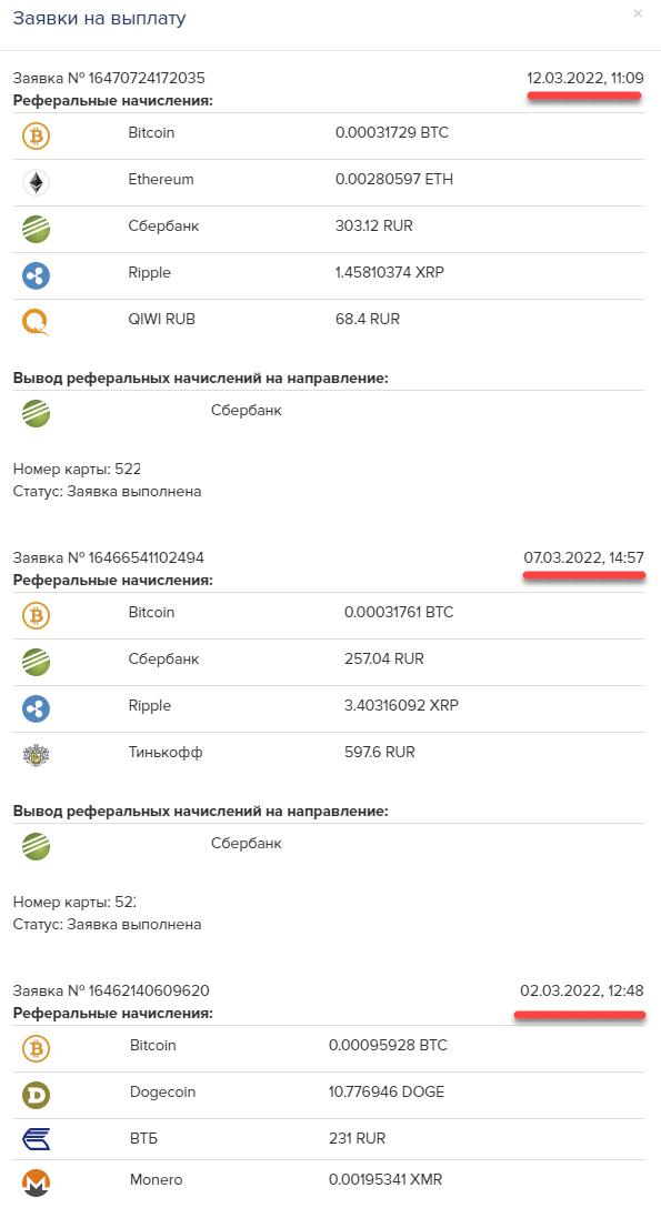 Рефпрограмма обменника валют