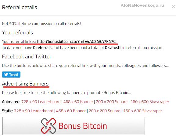Партнерская программа bitcoin крана Bonus Bitcoin