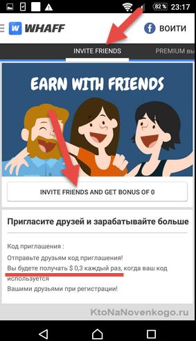 партнерская программа WHAFF