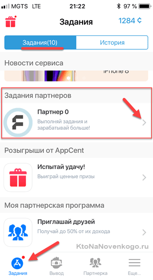 партнеры АппЦент
