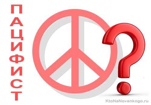 Пацифист и пацифизм