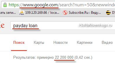 payday loan в Google.com
