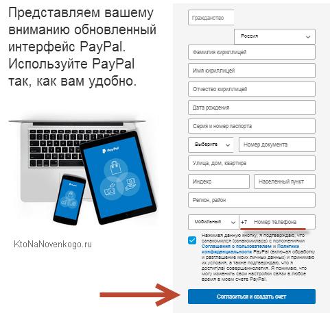 Форма для регистрации в Paypal