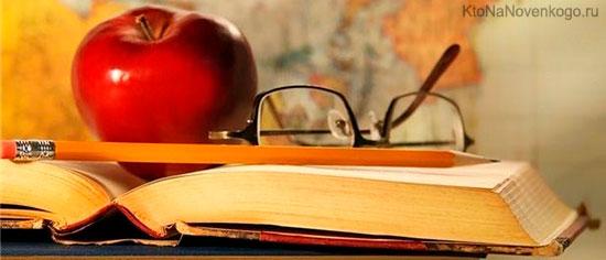 Яблоко, книга, очки
