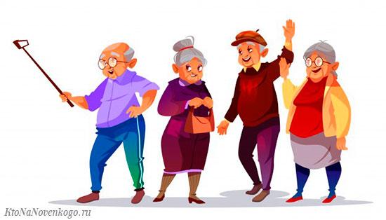 Молодящиеся пожилые люди