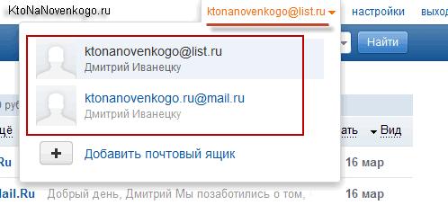 Как переключаться между несколькими Емайлами открытыми в Майл.ру