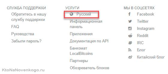 Переключить интерфейс биткоин биржи Localbitcoins на русский язык