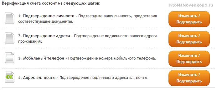 прохождение верификации на официальном сайте платежной системы
