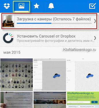 Фотографии и видео с Айфона на компьютер через Дропбок