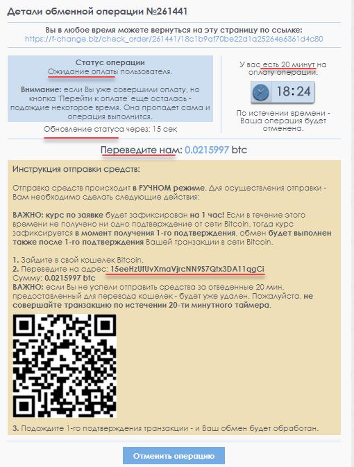 Перевод биткоинв на счет обменного пункта