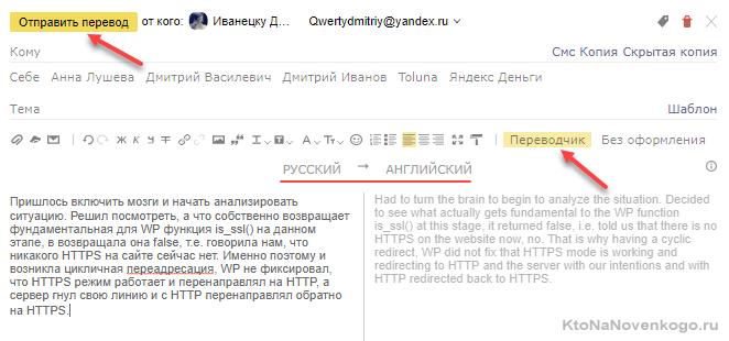 Как автоматом перевести письмо с русского на английский в Я.почте