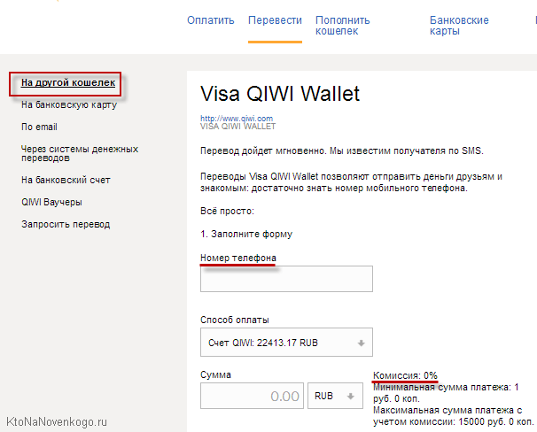 Перевод денег на другой кошелек в этой платежной системе