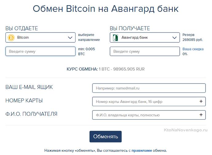 Как сделать перевод через биткоин торговля интернет валютой